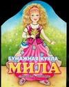 Бумажная кукла Мила