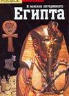 В поисках потерянного Египта