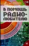 В помощь радиолюбителю. Вып. 14. Информационный обзор для радиолюбителей