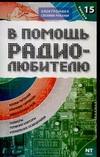 В помощь радиолюбителю. Вып. 15. Информационный обзор для радиолюбителей