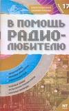 В помощь радиолюбителю. Вып. 17