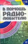 В помощь радиолюбителю. Информационный обзор для радиолюбителей. Вып. 13