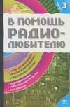 В помощь радиолюбителю. Информационный обзор для радиолюбителей. Вып. 3