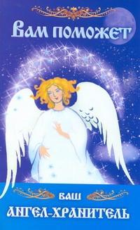 Вам поможет ваш ангел-хранитель