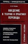 Введение в теорию и практику перевода (на материале английского языка)
