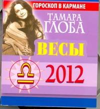 Весы. Гороскоп на 2012 год