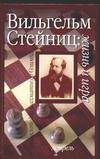 Вильгельм Стейниц: жизнь и игра