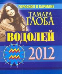 Водолей. Гороскоп на 2012 год
