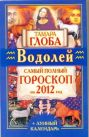 Водолей. Самый полный гороскоп на 2012 год