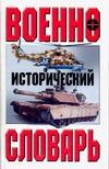 Военно-исторический словарь