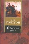 Война и мир. Роман в 4 т. В 2 кн. Кн. 1. Т. 1, 2