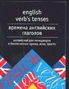 Времена английских глаголов