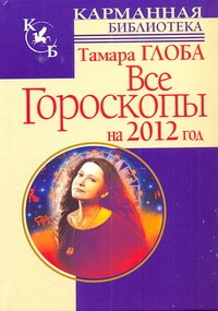 Все гороскопы на 2012 год