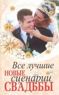 Все лучшие новые сценарии свадьбы