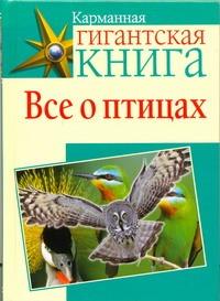 Все о птицах