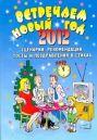 Встречаем Новый 2012 год