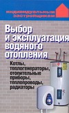 Выбор и эксплуатация водяного отопления