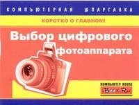 Выбор цифрового фотоаппарата. Компьютерная шпаргалка