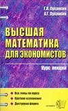 Высшая математики для экономистов. Курс лекций