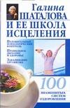 Галина Шаталова и ее школа исцеления