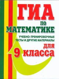 ГИА по математике. 9 класс. 2011