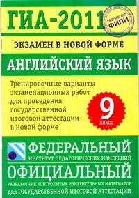 ГИА-2011. Экзамен в новой форме. Английский язык. 9 класс