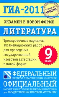 ГИА-2011. Экзамен в новой форме. Литература. 9 класс