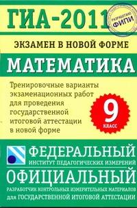 ГИА-2011. Экзамен в новой форме. Математика. 9 класс