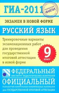 ГИА-2011. Экзамен в новой форме. Русский язык. 9 класс