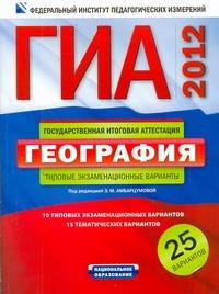 ГИА-2012. География:типовые экзаменационные варианты: 25 вариантов