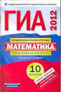 ГИА-2012. Математика. Типовые экзаменационные варианты. 10 вариантов