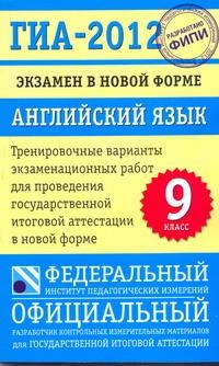 ГИА-2012. Экзамен в новой форме. Английский язык. 9 класс