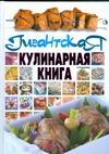 Гигантская кулинарная книга
