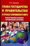 Глава государства и правительство в странах современного мира