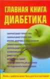 Главная книга диабетика