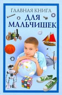 Главная книга для мальчишек