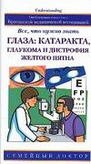 Глаза: катаракта, глаукома и дистрофия желтого пятна
