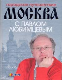 Городское путешествие. Москва с Павлом Любимцевым