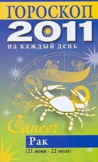 Гороскоп на каждый день. 2011 год. Рак