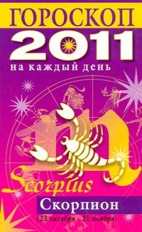 Гороскоп на каждый день. 2011 год. Скорпион