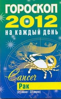 Гороскоп на каждый день. 2012 год. Рак
