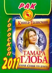 Гороскоп-2011 год. Рак