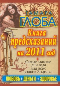 Гороскопы на 2011 год. Книга предсказаний. Год Белого Кролика
