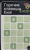 Горячие клавиши. Excel