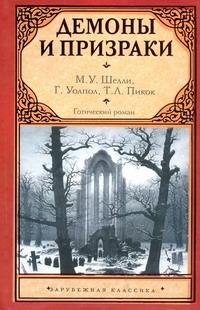 Готический роман. Демоны и призраки