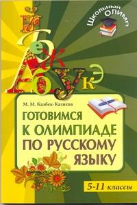 Готовимся к олимпиаде по русскому языку. 5-11 классы