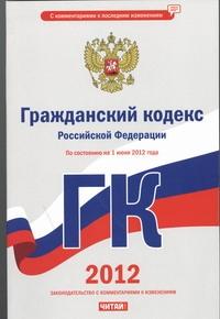 Гражданский кодекс Российской Федерации. На 1 июня 2012 года