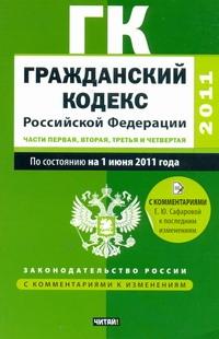 Гражданский кодекс Российской Федерации. Ч.1, 2, 3, 4. По состоянию на 1 июня 20