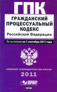 Гражданский процессуальный кодекс  Российской Федерации. По состоянию на 1 сентя