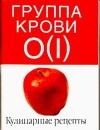 Группа крови 0 (I)